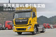 快遞神車460馬力搭配AMT 東風天龍VL牽引車實拍