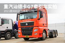 2021款480馬力搭配12擋 重汽汕德卡G7牽引車實拍