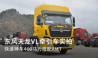 东风天龙VL牵引车实拍 快递神车460马力搭配AMT