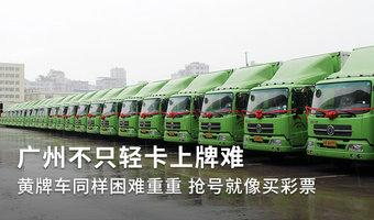 广州不只轻卡上牌难 黄牌车也困难重重