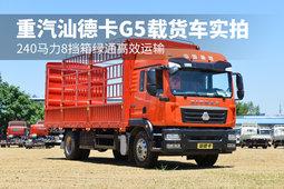 240馬力8擋箱綠通高效運輸 重汽汕德卡G5載貨車實拍