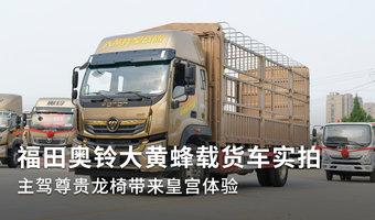 福田奧鈴大黃蜂載貨車實拍 主駕尊貴龍椅帶來皇宮體驗