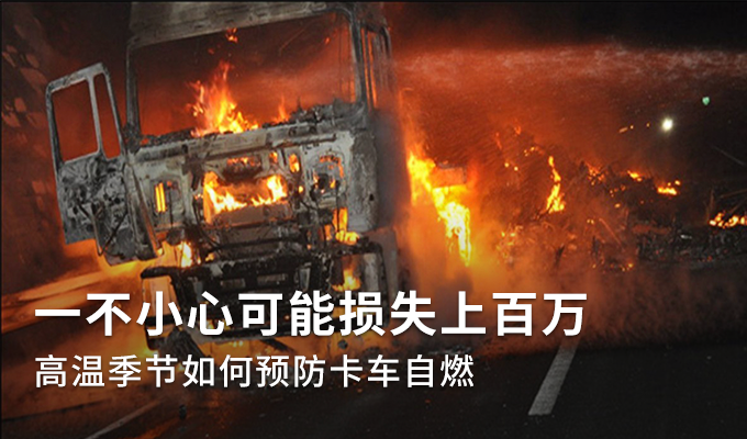 一不小心损失上百万 如何预防卡车自燃