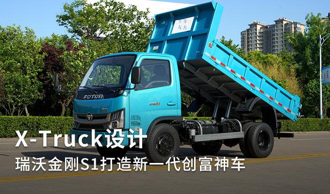 X-Truck�O� 瑞沃金��S1新一代��富神�