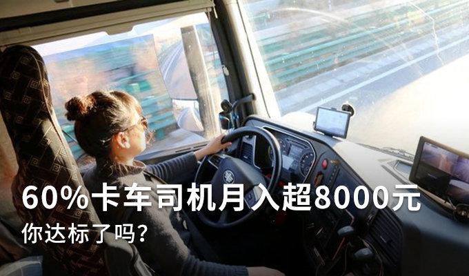 60%卡车司机月入超8000元 你达标了吗?