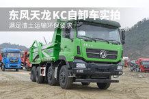 滿足渣土運輸環保要求 東風天龍KC自卸車實拍