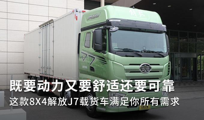 既有动力又超舒适 这款J7载货车很给力