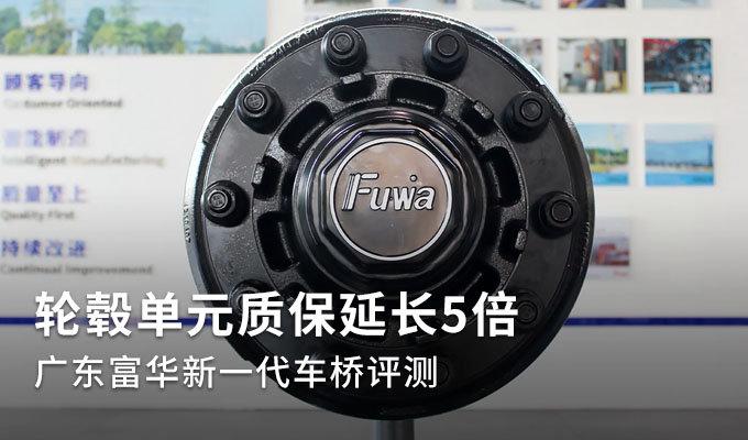 轮毂质保延长5倍 富华新一代车桥评测
