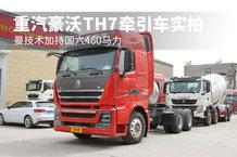 曼技术加持国六460马力 重汽豪沃TH7牵引车实拍