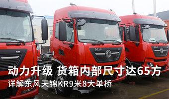 動力升級 貨箱65方 詳解9米8東風天錦KR