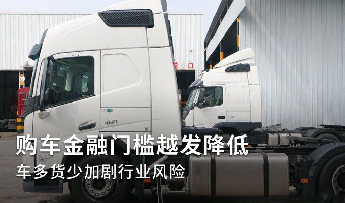 购车金融政策门槛降低加剧货运行业风险