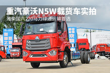 潍柴国六220马力绿通运输首选 重汽豪沃N5W载货车实拍