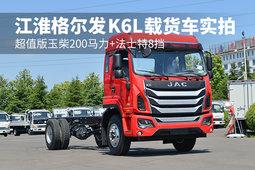 超值版玉柴200马力+法士特8挡 江淮格尔发K6L载货车实拍