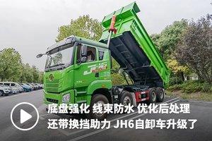 底盘强化 线束防水 优化后处理省尿素 带换挡助力 JH6国六全面升级 !邦