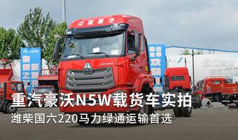 重汽豪沃N5W载货车实拍 潍柴国六220马力绿通运输首选