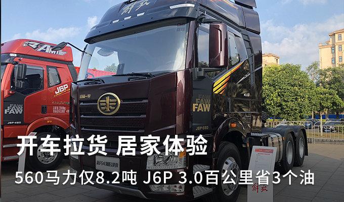 居家体验 560马力仅8.2吨 J6P领航版3.0