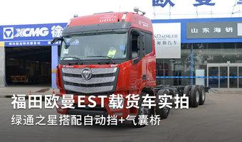 福田欧曼EST载货车实拍 福田欧曼EST载货车实拍