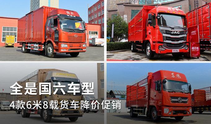 4款6米8国六载货车盘点 还有优惠幅度!