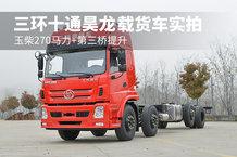 玉柴270马力+第三桥提升 三环十通昊龙载货车实拍