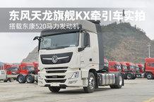 搭载东康520马力发动机 东风天龙旗舰KX牵引车实拍
