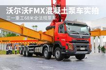 三一重工68米全法规泵车 沃尔沃FMX混凝土泵车实拍