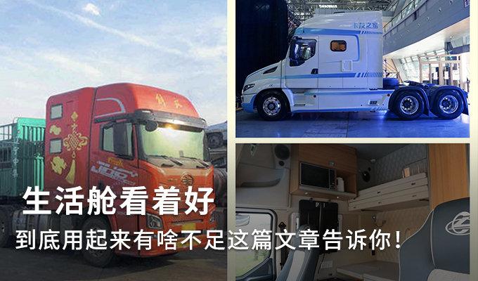 生活舱真能是卡车发展趋势?卡友买账吗