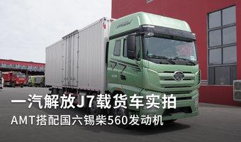 一汽解放J7载货车实拍 AMT搭配国六锡柴560发动机
