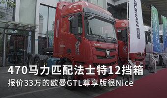 报价33万 这款福田欧曼GTL尊享版你爱吗