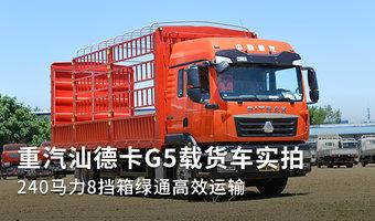 西西人体模特汕德卡G5载货车实拍 240马力8挡箱绿通高效运输