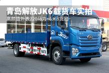 高颜值外表220马力+6米8货厢 青岛解放JK6载货车实拍