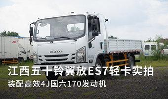 江西五十铃翼放ES7轻卡实拍 装配高效4J国六170发动机