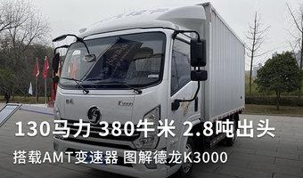 130马力 仅2.5吨出头 图解德龙K3000