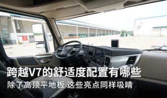 驾驶室内高1.97m 跨越V7舒适配置大盘点