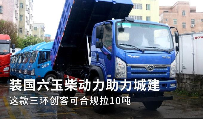 装国六玉柴动力 三环创客可合规拉10吨
