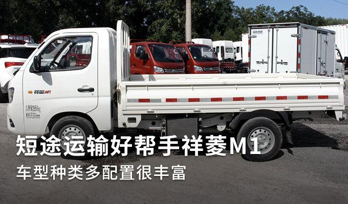 车型丰富配置高 短途运输好帮手祥菱M1