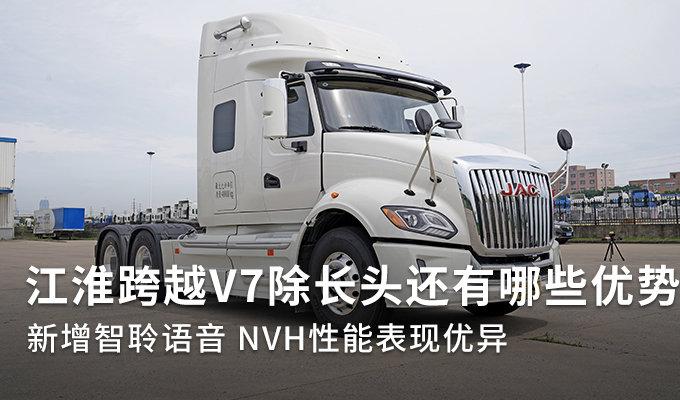 NVH性能优异 跨越V7除长头还有啥优势