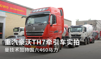 重汽豪沃TH7牽引車實拍 曼技術加持國六460馬力