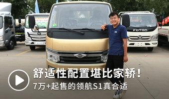 舒適性配置堪比家轎!7萬 起售的時代領航S1小卡  跑城配太合適了