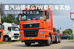 危險品運輸高安全高可靠 重汽汕德卡G7W牽引車實拍