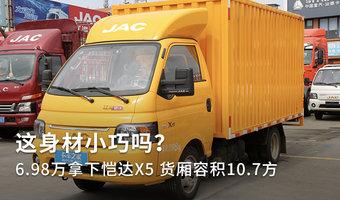 6.98萬拿下愷達X5! 貨廂容積達10.7方
