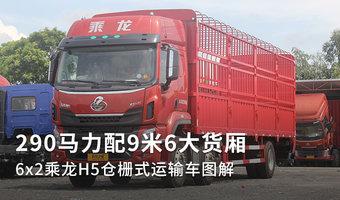 290匹配9米6貨廂 圖解乘龍H5倉柵式貨車