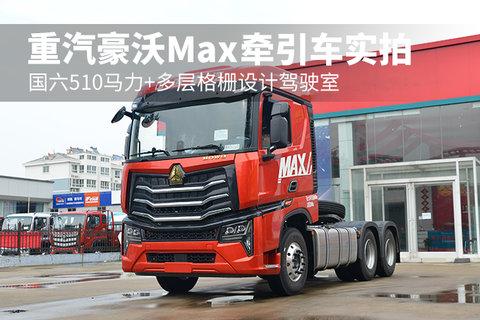 國六510馬力+多層格柵設計駕駛室 重汽HOWO Max牽引車實拍