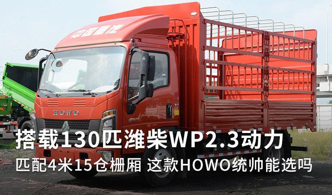 130匹�H柴WP2.3NQ��六�C �D解HOWO�y��