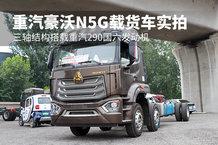 三轴结构搭载重汽290国六发动机 重汽豪沃N5G载货车实拍
