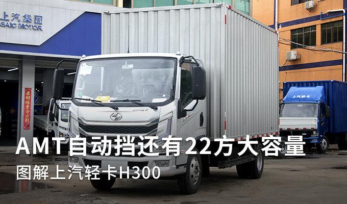 150�R力配AMT自��� �D解上汽�p卡H300
