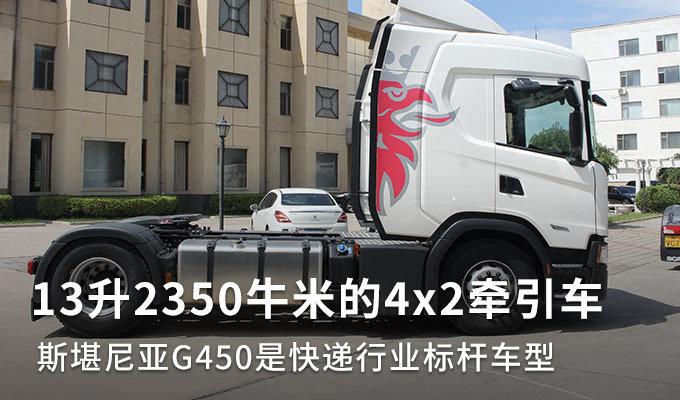 13升4x2�恳�� 斯堪尼��G450是快�f最��