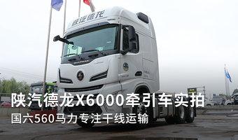 陕汽德龙X6000牵引车实拍 国六560马力专注干线运输