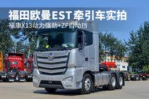 福康X13动力强劲 ZF自动挡 福田欧曼EST牵引车实拍