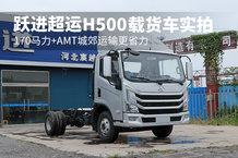 170马力+AMT城郊运输更省力 跃进超运H500载货车实拍