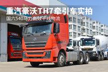 国六540马力高效干线物流 重汽豪沃TH7牵引车实拍
